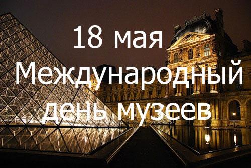 18 мая день музеев