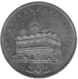Юбилейная монета - Архангельский собор
