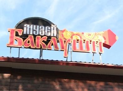 В поселке Семибратово открылся музей баклуши
