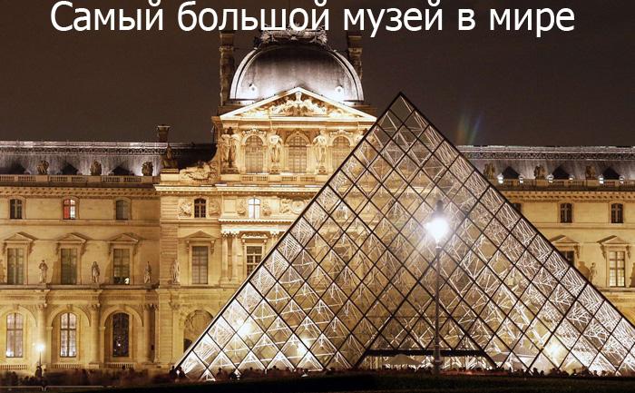 Самый большой музей в мире