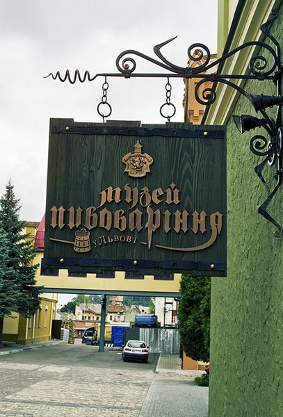 Указатель на музей пива во Львове