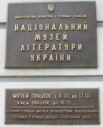 Табличка на музее