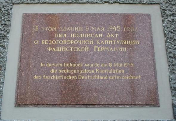 Плита с надписью об акте о безоговорочной капитуляции фашистской Германии