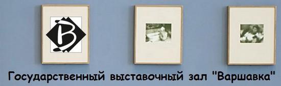 """Выставочный зал """"Варшавка"""""""