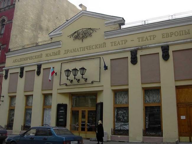 Малый драматический театр в Петербурге