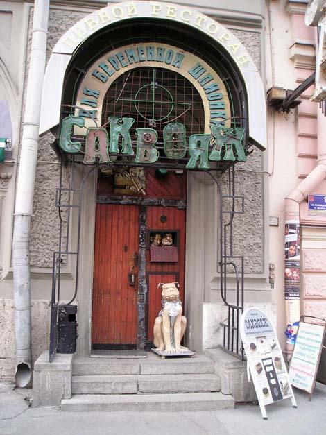 Саквояж для беременной шпионки в Петербурге